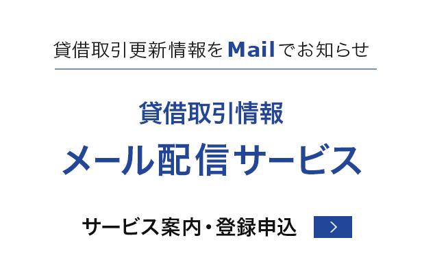 貸借取引情報 メール配信サービス